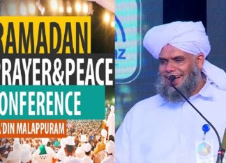 Ramadan-27th-Madin-Prayer-Conference