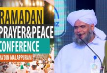 Ramadan 27th Ma'din Prayer Conference Changed to Online