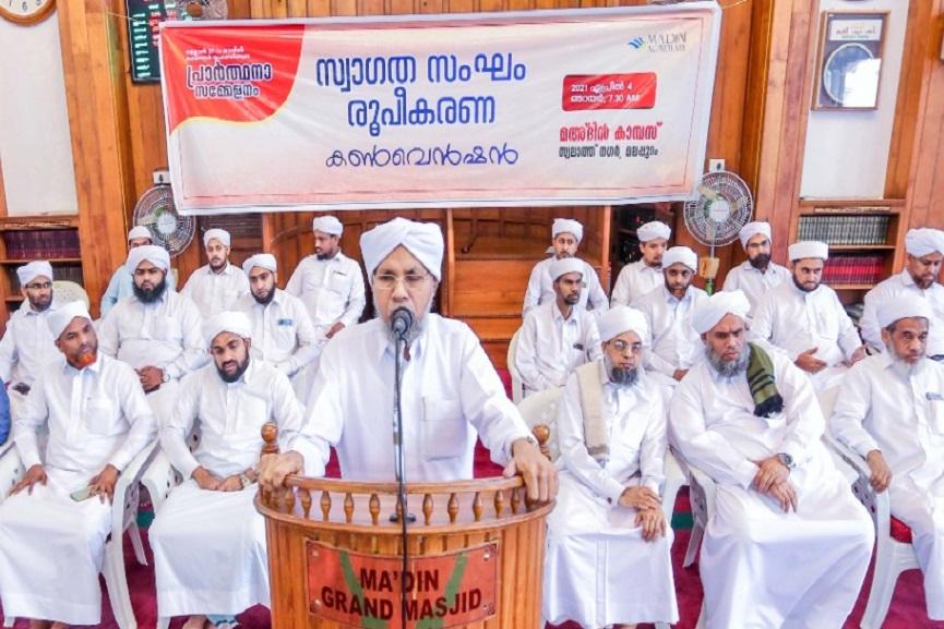 Ma'din Ramadan Prayer Conference