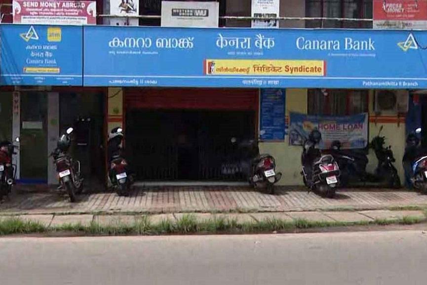 Canara-Bank-Pathanamthitta