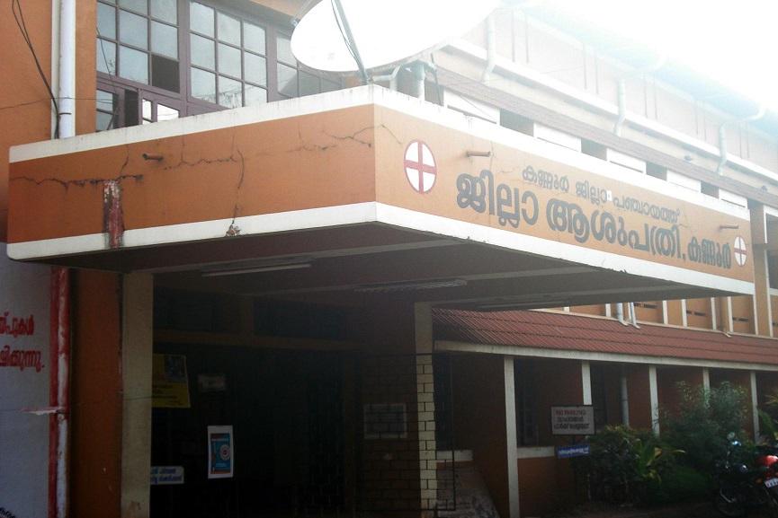 District_Hospital_Kannur