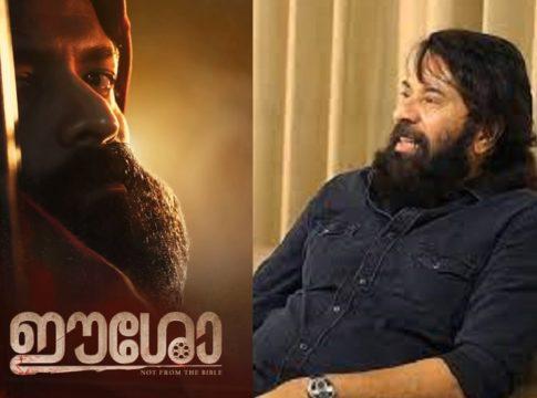Eesho _ Nadirshah Movie