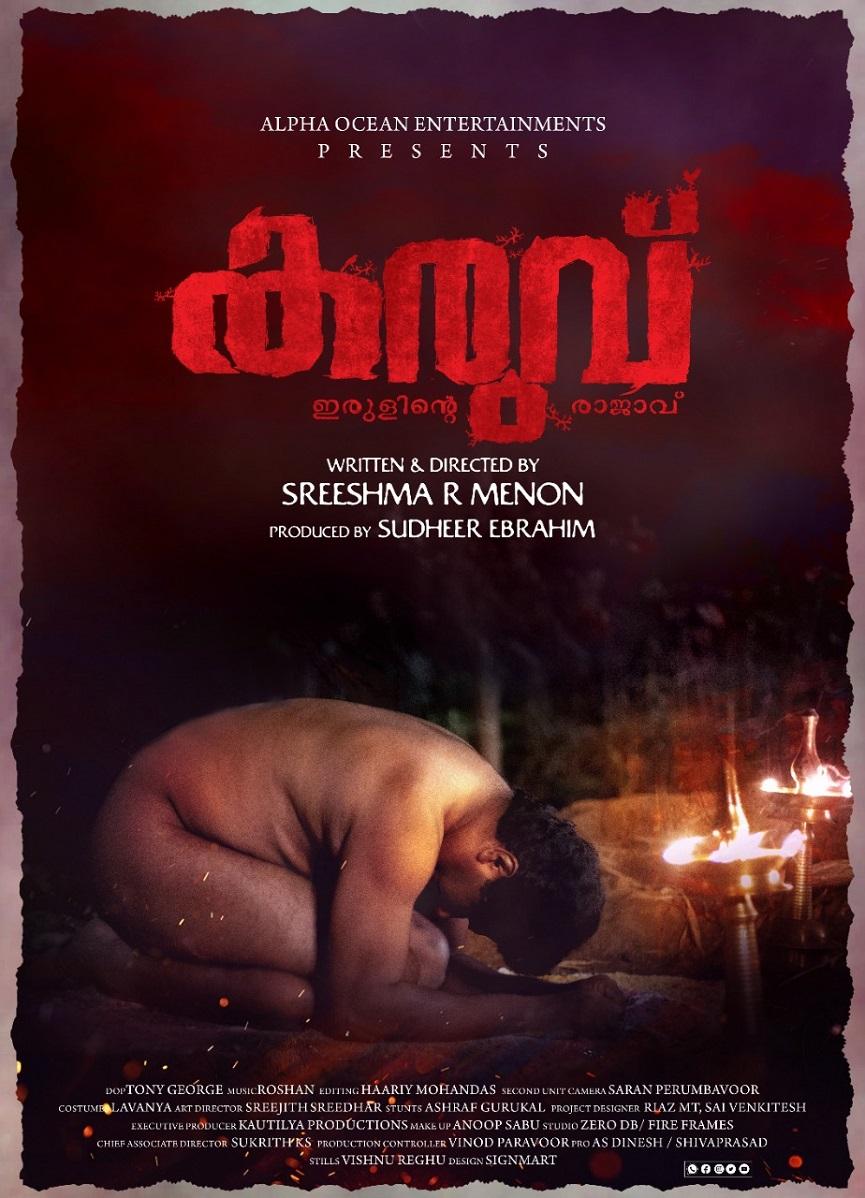 Karuvu Malayalam Movie _ New Odiyan Movie