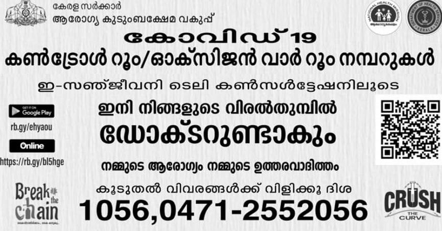 War room Kerala Numbers-4