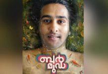 Bermuda Malayalam Movie