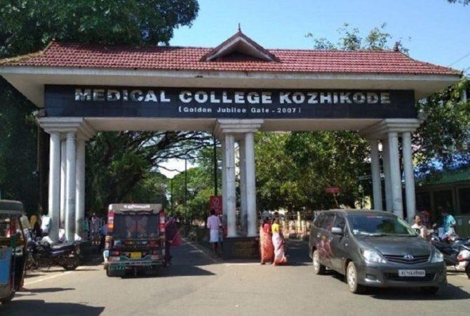 kozhikode medical college2