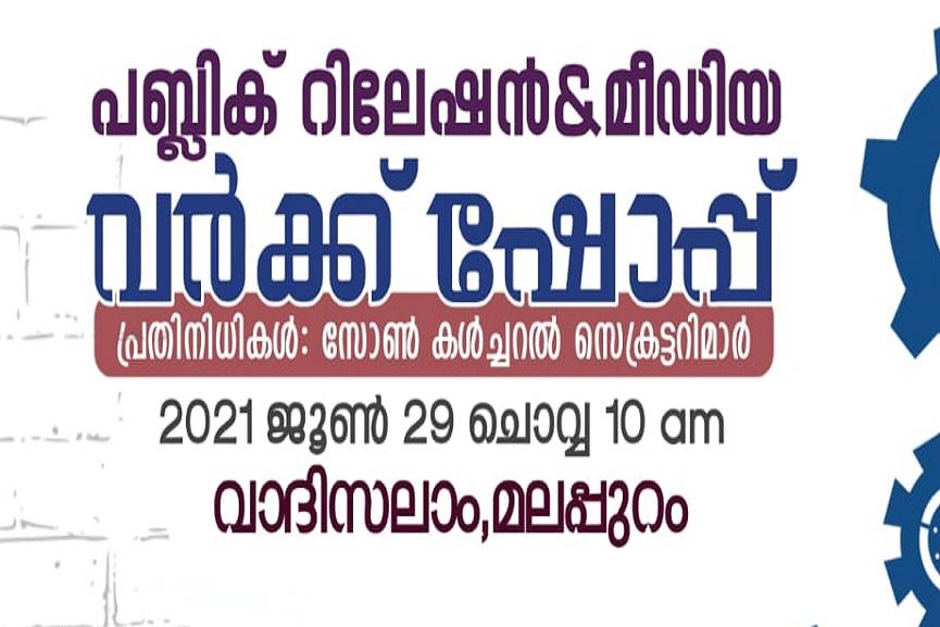 Public Relations - Media Workshop Tomorrow; Kerala Muslim Jamaat