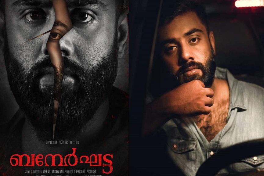 Bannerghatta Malayalam Movie