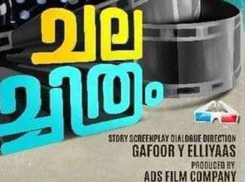 Chalachithram Malayalam Movie _ Gafoor Y Elliyaas