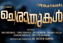 'Cherathukal' the anthology movie's teaser released