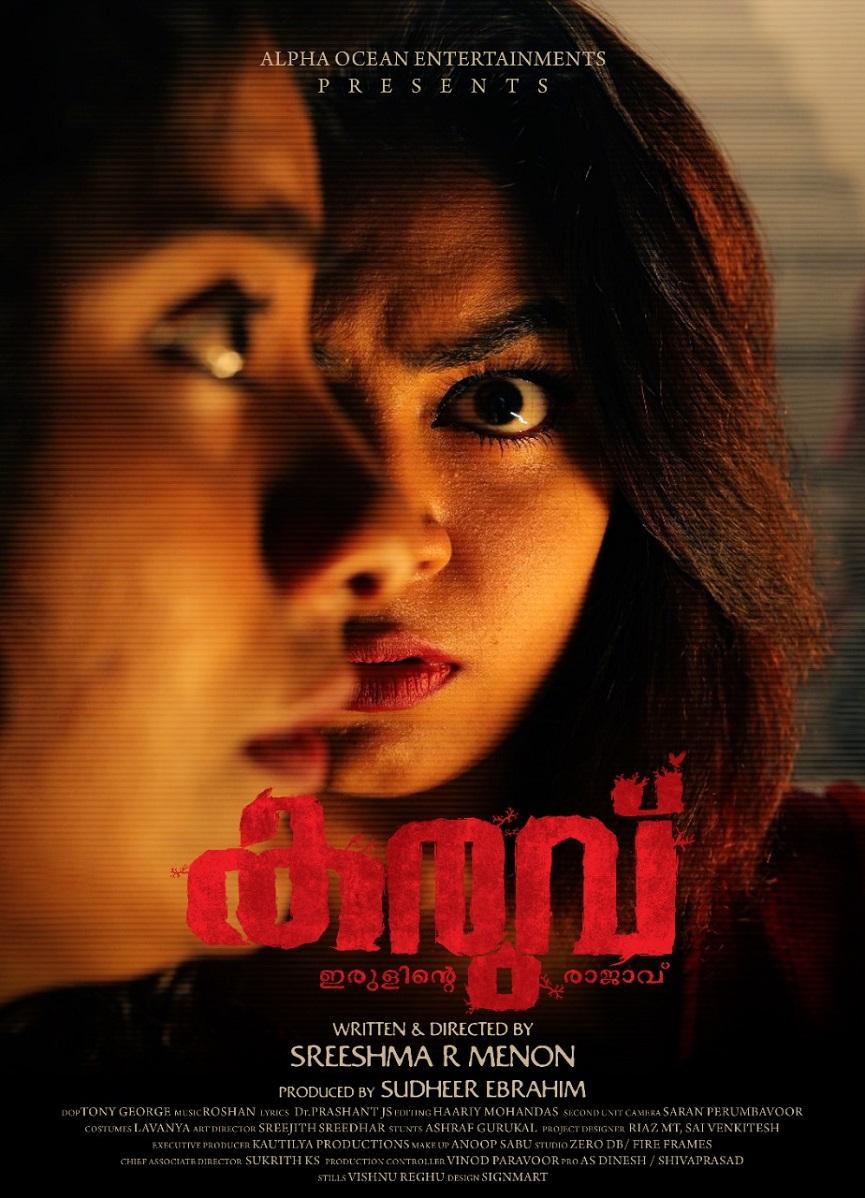 'Karuv'; Sreeshma R Menon's Movies Second campaign poster Released