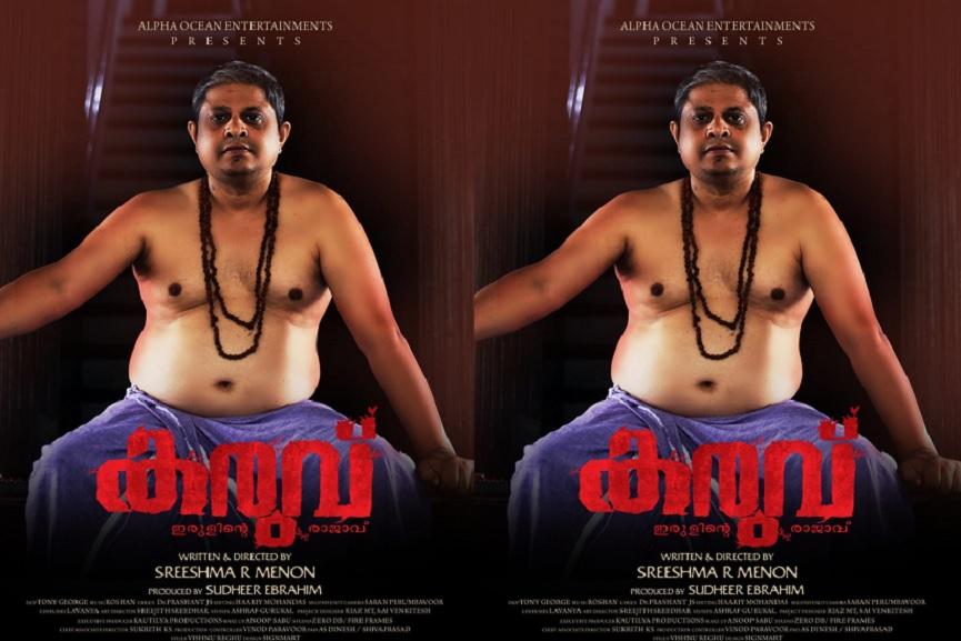 Vinu Mathew Paul in Karuvu Malayalam Movie