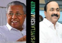 Kerala CM and Opposition Leader