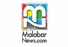 Malabar News Logo _ Logo Of Malabar News