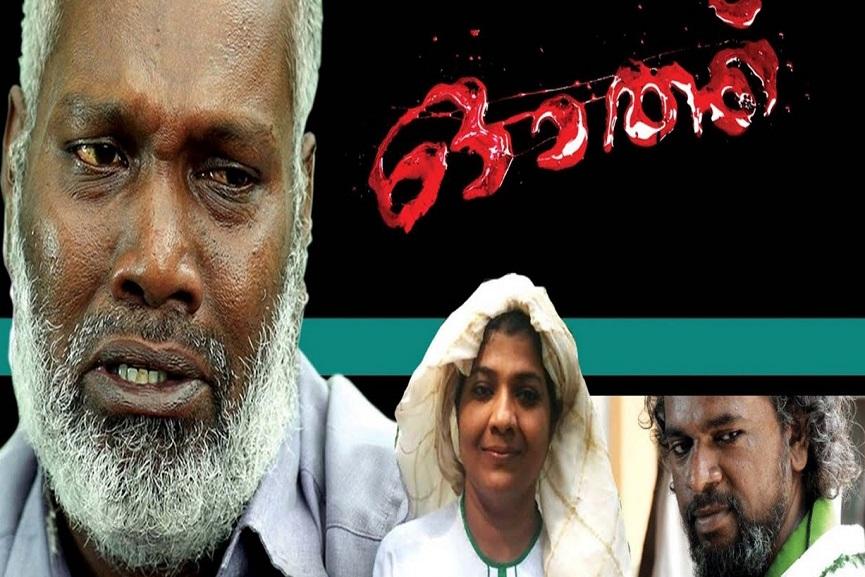 'Oath' Malayalam Movie
