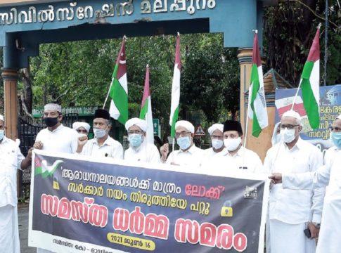 Samastha Dharma Samaram At Malapuram