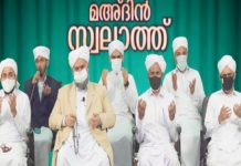Scholarship subject should not be used for sectarianism; ma'din swalath Spiritual Reunion