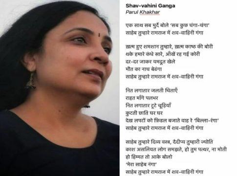 Parul-khakahar-poem
