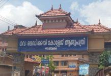 Manjeri Medical College OP department to be restored; Kerala Muslim Jamaat