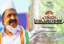 'Haripad Grama Panchayath' Movie; Starring Ramesh Chennithala and MA Arif MP