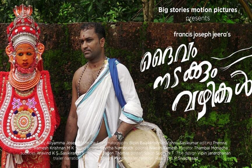 Daivam Nadakkum Vazhikal; Documentary of Karkidaka Theyyam