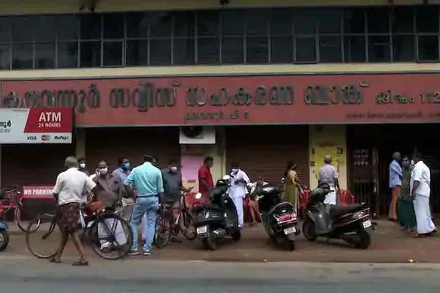 Karuvannur-Service-Bank fraud case