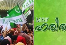 MSF-Haritha Committee was dissolved