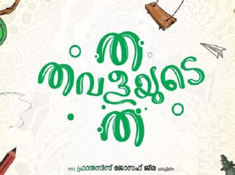 'Tha Thavalayude Tha _ Francis Joseph Jeera Movie