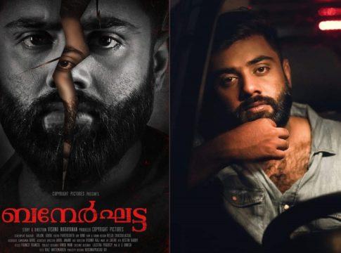 bannerghatta movie-release