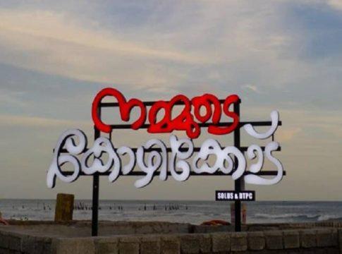 kozhikode-beach-inauguration-today