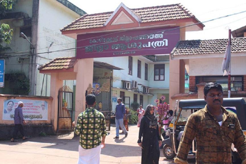 vadakara-district-hospital