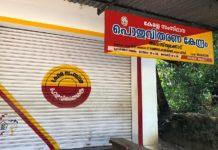 Ration Shop