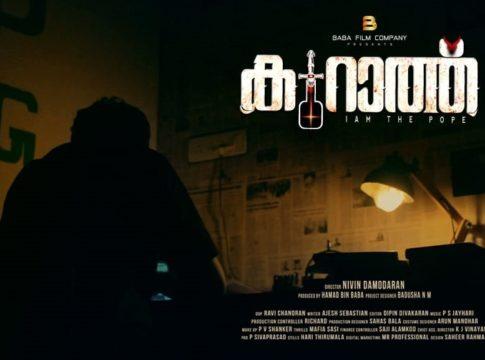 KURAT Malayalam Movie_Directed by Nivin Damodaran