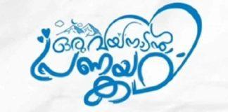 'Oru Wayanadan Pranayakadha'; Motion Poster is Viral
