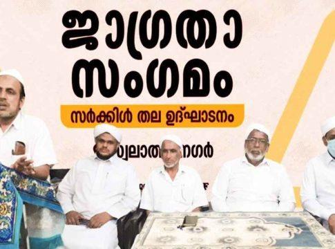 Started Jagratha Sangamangal
