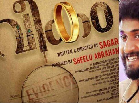 Veekam _ Dhyan Sreenivasan Movie