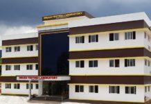 സംസ്ഥാനത്തെ നാലാമത് അത്യാധുനിക മരുന്ന് പരിശോധനാ ലബോറട്ടറി കോന്നിയില് സജ്ജമായി