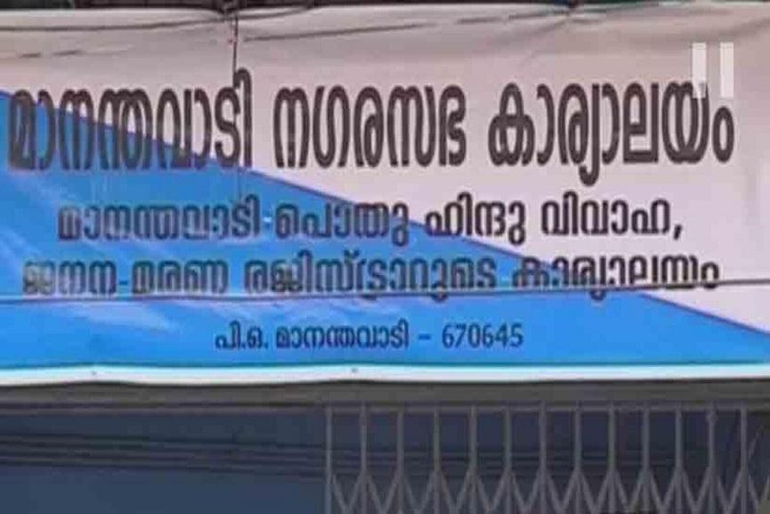 mananthavadi municipality issue