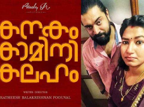 Nivin Pauly's 'Kanakam Kamini Kalaham' trailer arrives