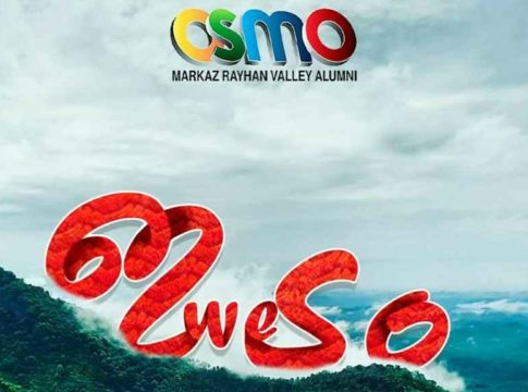 OSMO 'Evidam' camp starts today in Perumanna; It will end on Sunday