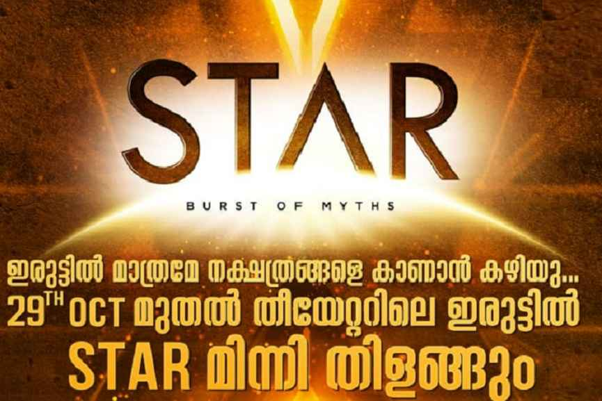 Jojo-Prithvi Movie 'Star'; The first video song released by Mohanlal