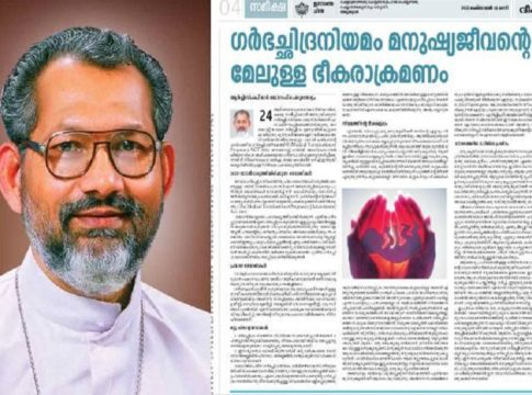 changanassery-arch-bishop-against-abortion-law